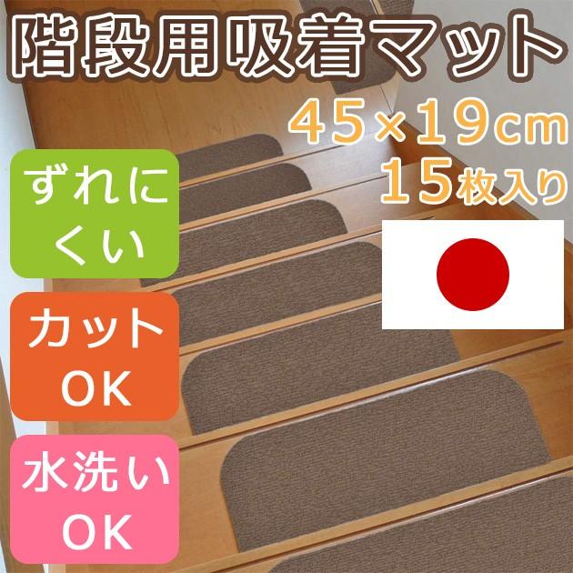 【送料無料】【日本製 45×19cm 洗える 階段 滑り...