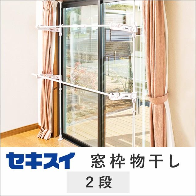 室内物干し 窓枠つっぱり式 2段 | つっぱり スタ...
