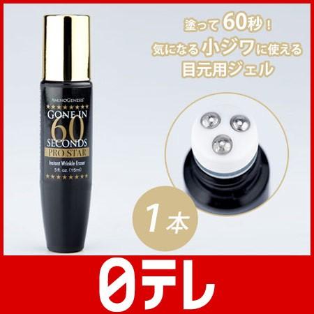 60セカンズ プロスター 1本  日テレポシュレ(...