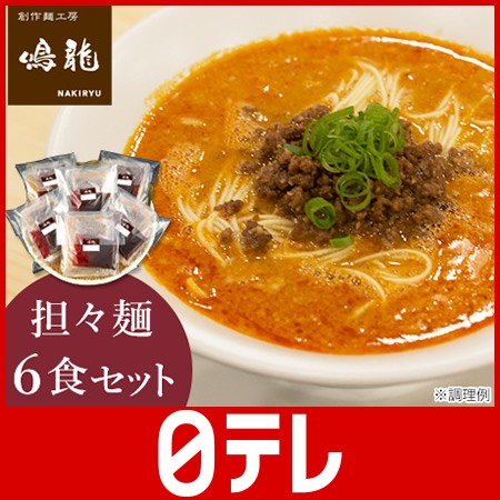 創作麺工房鳴龍 担々麺6食セット 日テレshop(日...