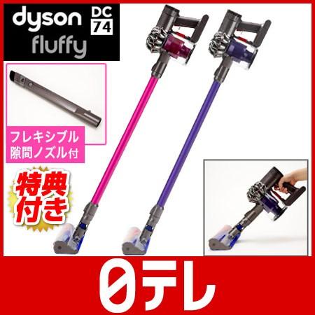 ダイソンDC74フラフィー通販モデル スペシャルセット  日テレポシュレ(日本テレビ 通販 ポシュレ)