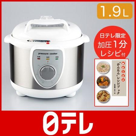 電気圧力鍋 (1.9L)  日テレポシュレ(日本テレビ 通販 ポシュレ)