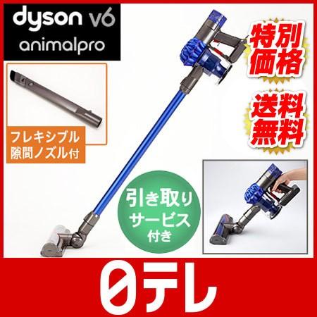 ダイソン V6 アニマルプロ スペシャルセット (...