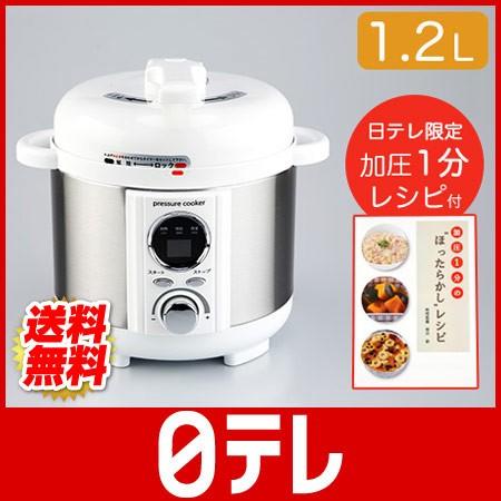 ほったらかし 電気圧力鍋  日テレポシュレ(日本...