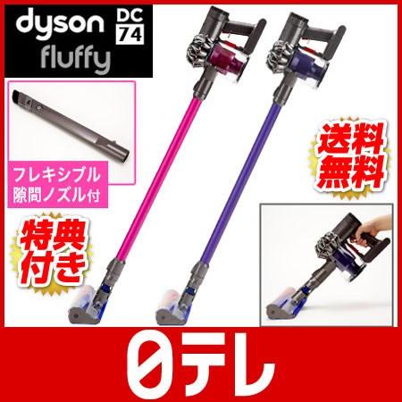 ダイソンDC74フラフィー通販モデル スペシャルセ...