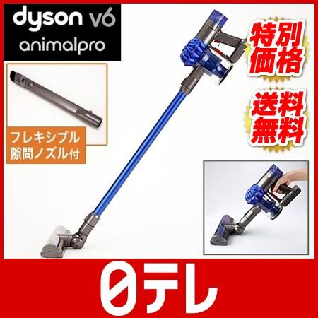 ダイソン V6 アニマルプロ スペシャルセット 日テ...