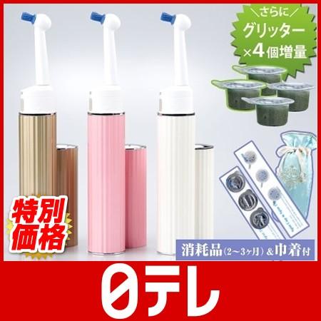 電動トゥースクリーナー クリスタル・ブラン ス...