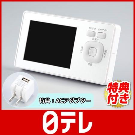 防水ポータブルラジオ&テレビ 特典付 日テレポシュレ(日本テレビ 通販 ポシュレ)