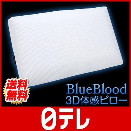 ブルーブラッド3D体感ピロー  日テレポシュレ(日本テレビ 通販 ポシュレ)
