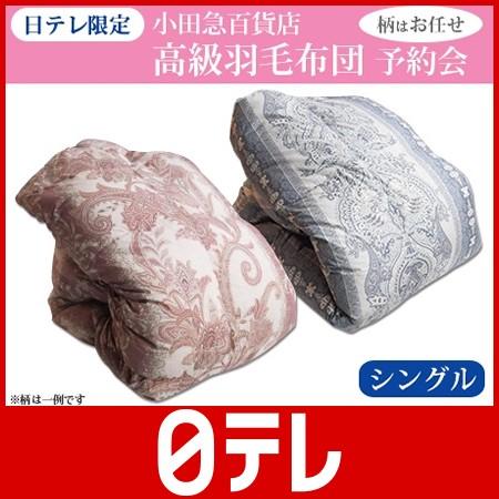 日テレ限定 小田急百貨店高級羽毛布団予約会 シ...