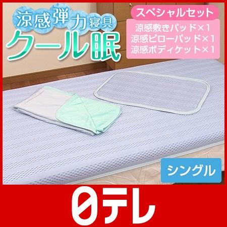 涼感弾力寝具 クール眠スペシャルセット (シン...