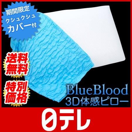 ブルーブラッド3D体感ピロー 期間限定特典クシュ...