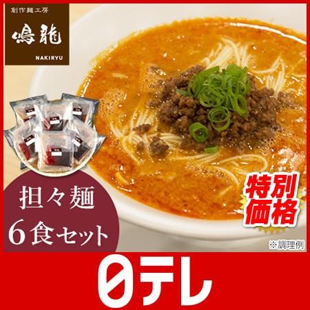 創作麺工房鳴龍 坦々麺6食セット 日テレshop(日...