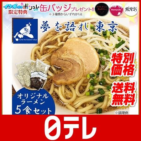 【イケボ缶バッジ付】夢を語れ 東京 オリジナル...