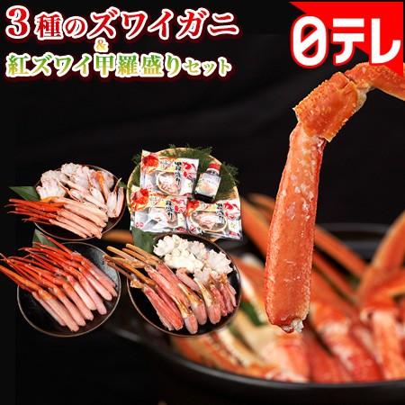 3種のズワイガニ&紅ズワイ甲羅盛りセット (日本...