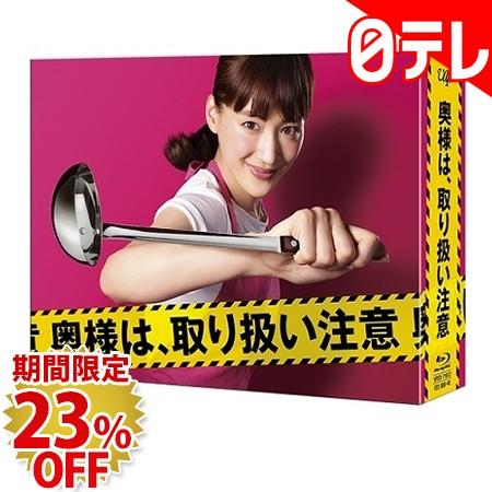 「奥様は、取り扱い注意」 Blu-ray BOX 日テレポ...