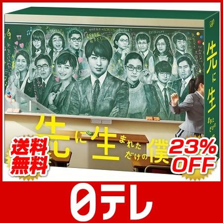 「先に生まれただけの僕」 Blu-ray BOX 日テレポシュレ(日本テレビ 通販)