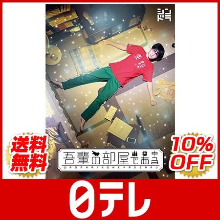 「吾輩の部屋である」 Blu-ray BOX 日テレポシュレ(日本テレビ 通販)