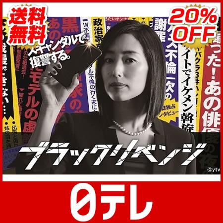 ブラックリベンジ DVD 日テレポシュレ(日本テレビ 通販 ポシュレ)
