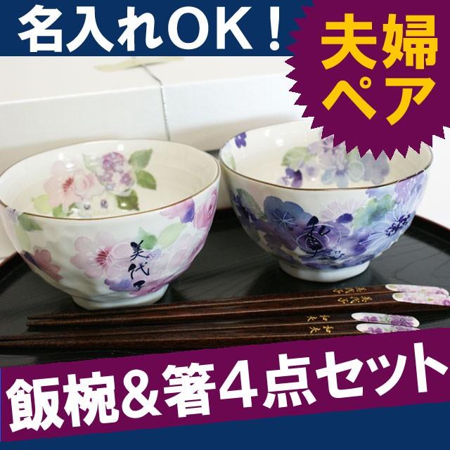 セット 名入れ 茶碗 箸 夫婦 ペア 名前入り 【 美...