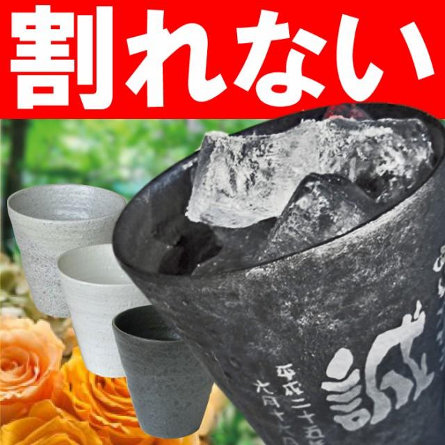 名入れ 焼酎グラス 名前入り ロックグラス  ロッ...