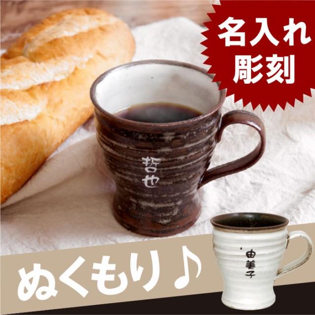 名入れ カップ マグカップ 名前入り 【 美濃焼 ぬ...