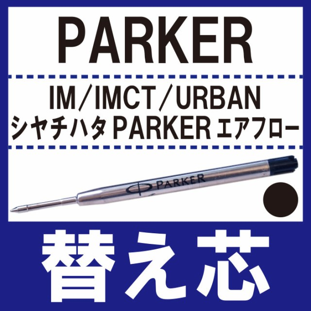 ボールペン替芯 替え芯 【 PARKER IM / IMCT / UR...
