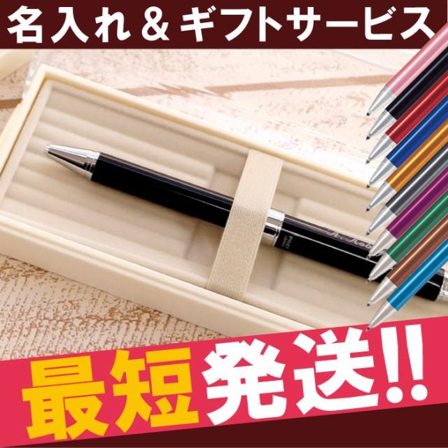 クリスマス 名入れ ボールペン 多機能ペン 名前入...