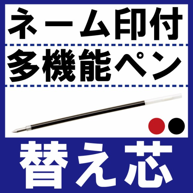 ボールペン替芯 替え芯 【 4Fメタル ネーム印付 ...