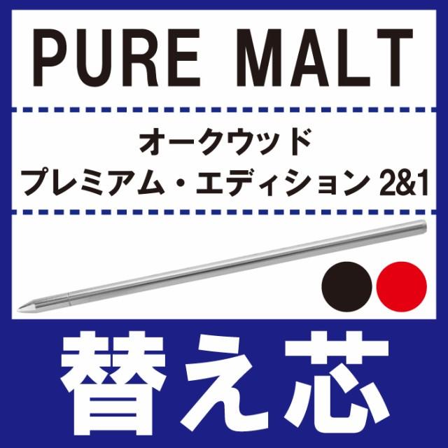 ボールペン替芯 替え芯 【 ピュアモルト2&1 3機能...