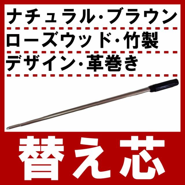 ボールペン替え芯 替え芯 【 ボールペン ローズウ...