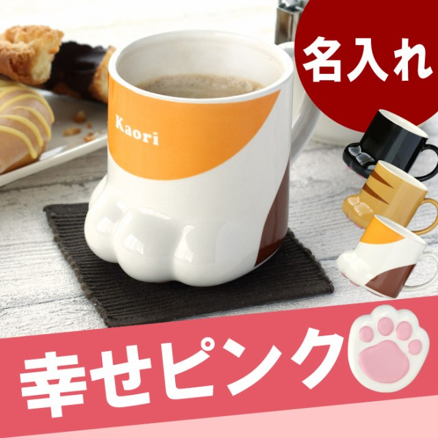 名入れ ギフト 猫グッズ マグカップ 猫 雑貨 グラ...