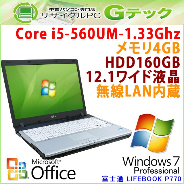 [MS Office 2010Personal]富士通 LIFEBOOK P770/B...
