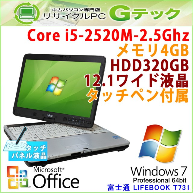 [MS Office 2010Professional]富士通 LIFEBOOK T7...