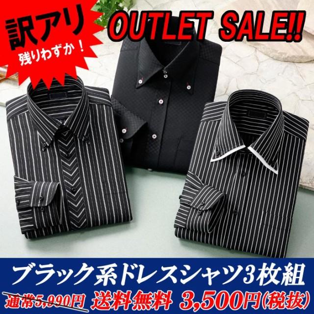 送料無料 訳あり 特価 3枚組 ブラック 系 ドレス...