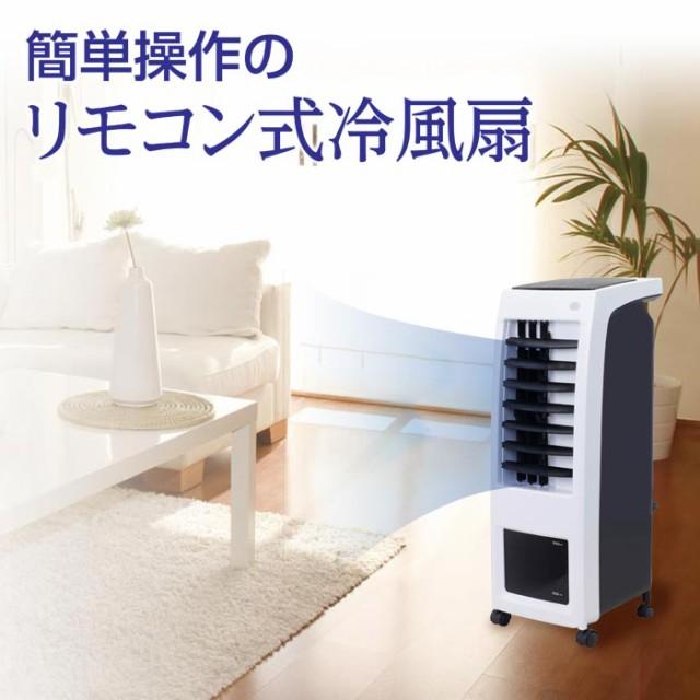 送料無料 リモコン付 冷風扇 冷風機 冷風 送風 扇...