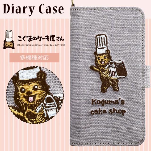 fc4e4da225 送料無料 多機種対応 こぐまのケーキ屋さん 刺繍 ケース 手帳型ケース キャラクター
