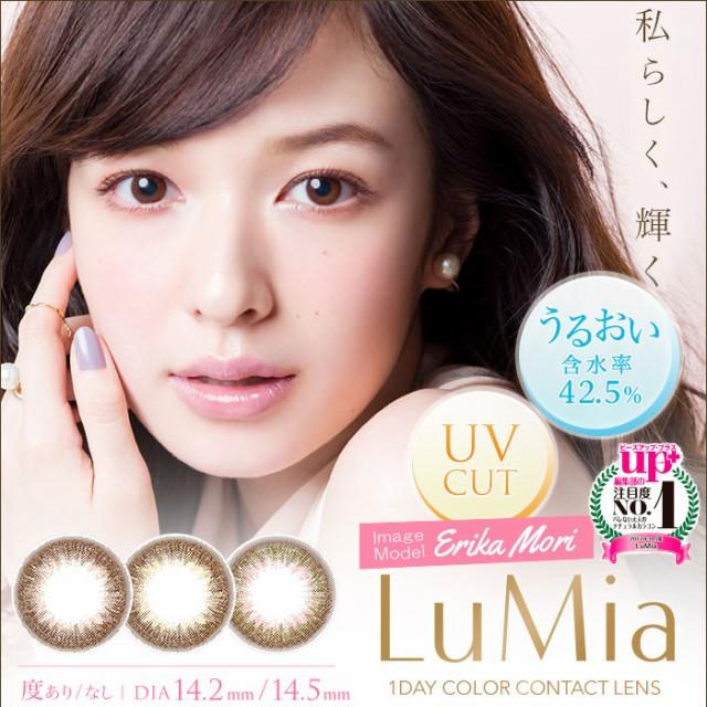 ルミア ワンデー LuMia 1箱10枚 1日 DIA14.5/14.2...