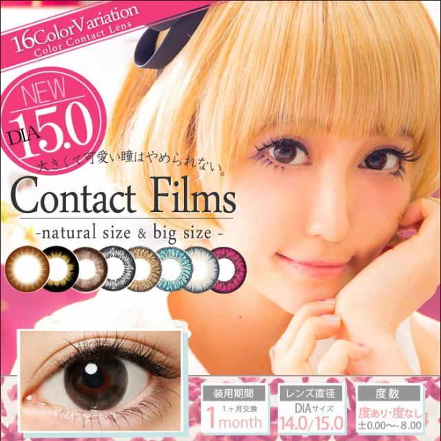 コンタクトフィルムズ Contact Films 2箱セット ...