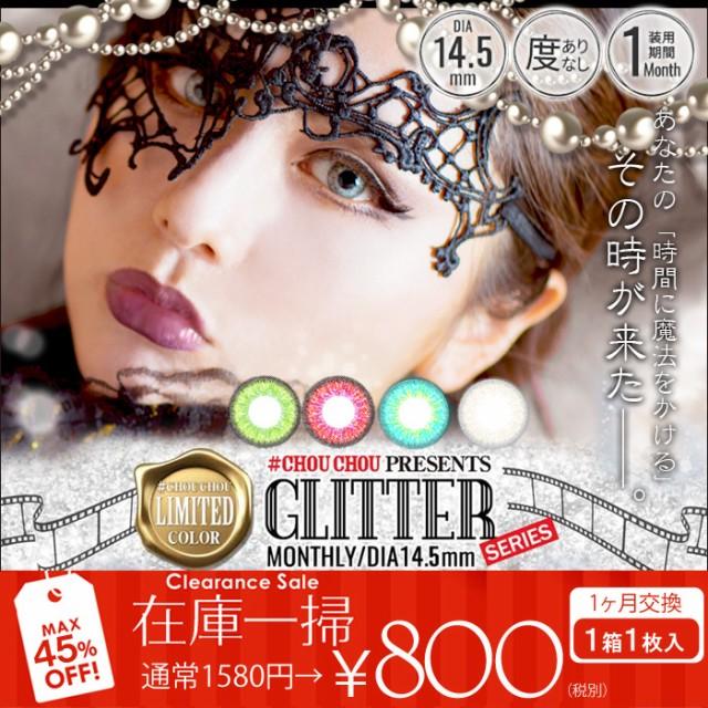 グリッター マンスリー GLITTER 1箱1枚(片眼) 1...