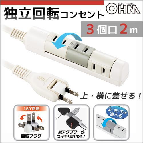 オーム電機 電源コード 3個口 電源タップ 延長コ...