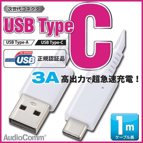 AudioComm USB Type-Cケーブル 1m ホワイト SMT-L...