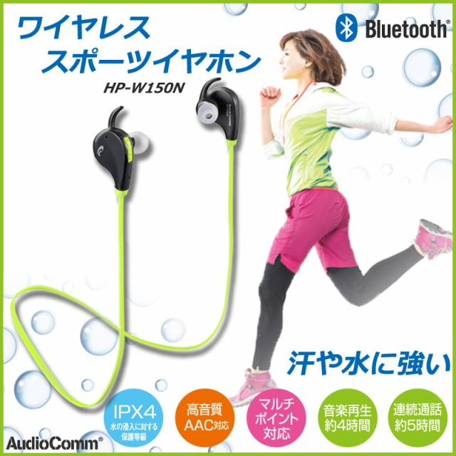 AudioComm ワイヤレスイヤホン Bluetoothスポーツ...