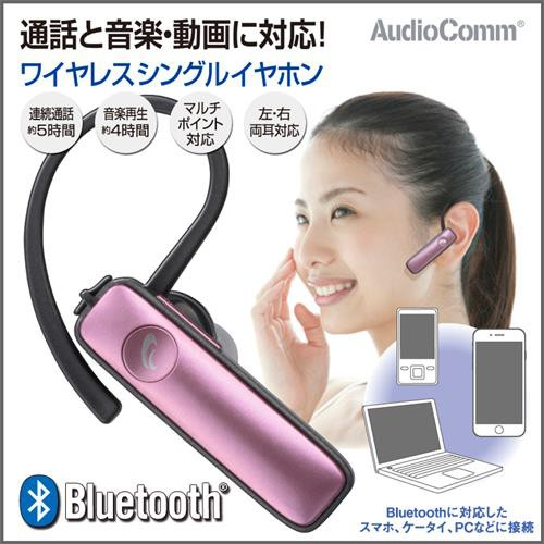 AudioComm イヤホンマイク スマホ用シングルイヤ...