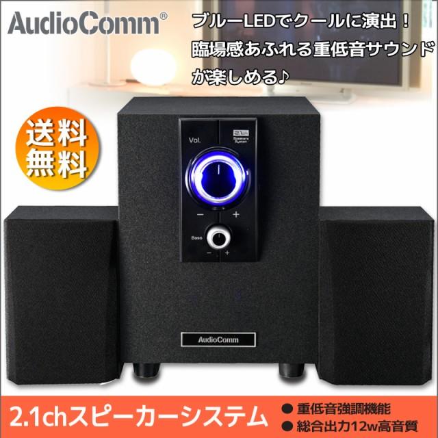 AudioComm 2.1chスピーカーシステム 重低音調整 ...