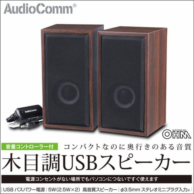 AudioComm 木目調スピーカー USB電源 PC用スピー...