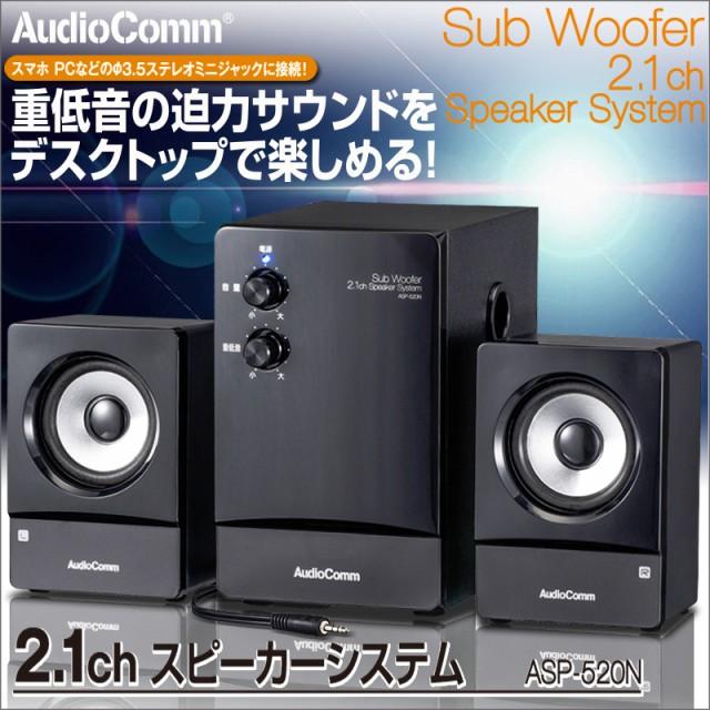 AudioComm 2.1chスピーカーシステム サブウーファ...
