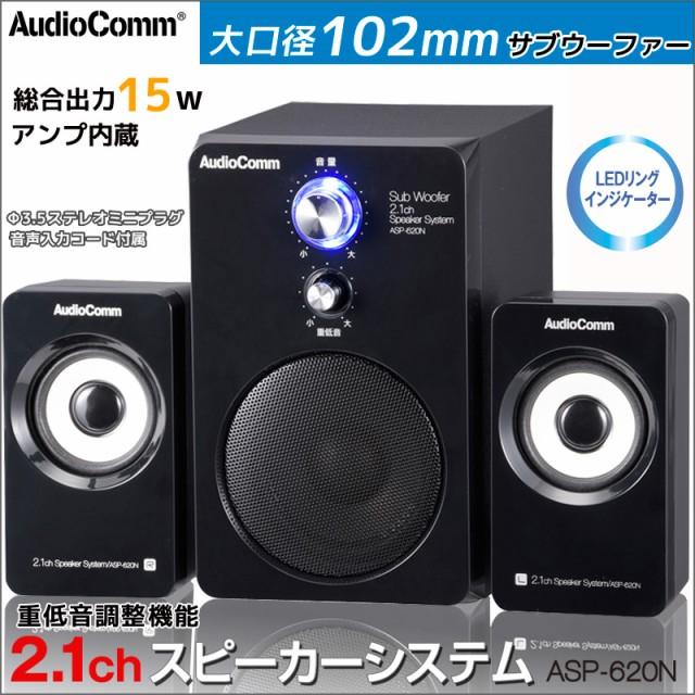 送料無料 AudioComm 2.1chスピーカーシステム 総...