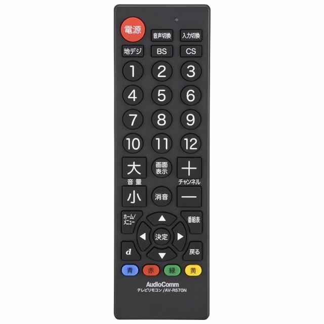 テレビリモコン シンプル AudioComm AV-R570N-K 0...