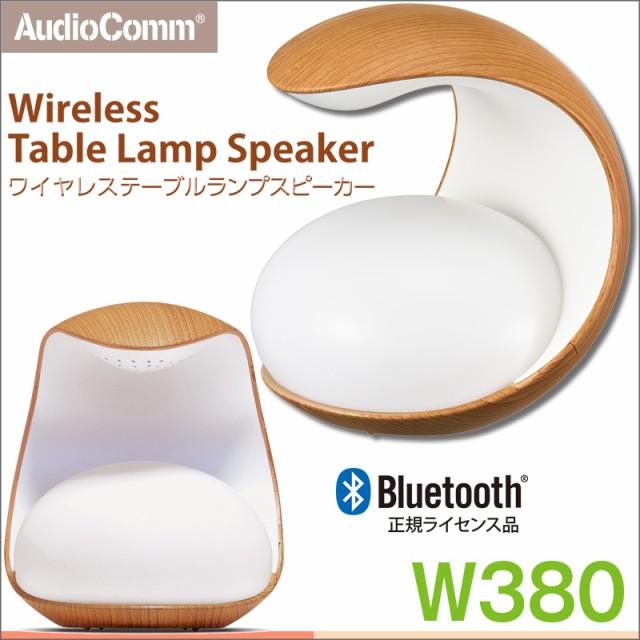 ワイヤレススピーカー テーブルランプ AudioComm ...